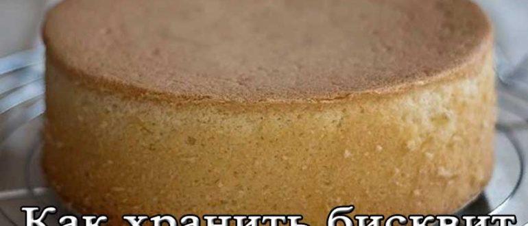 хранение бисквита