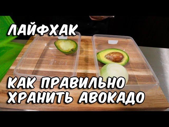 Как хранить авокадо после разрезания в домашних условиях, сколько хранится очищенный авокадо в холодильнике
