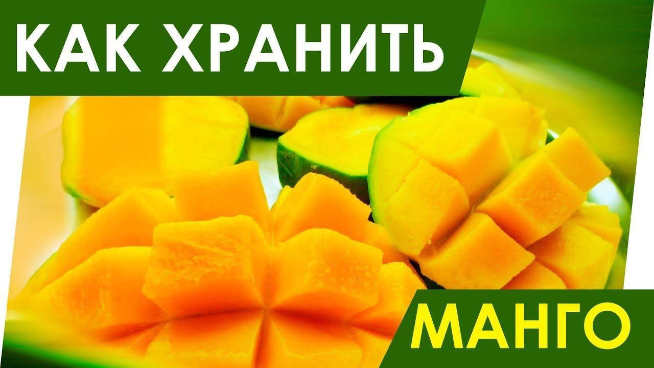 Можно ли заморозить манго кусочками