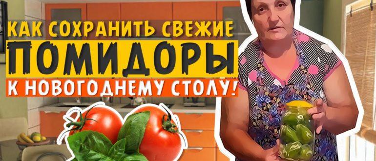 как сохранить помидоры