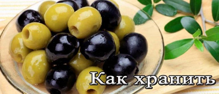 хранение оливок и маслин
