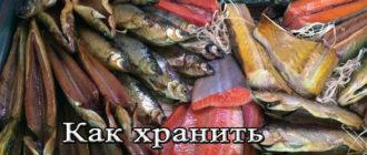 хранение копченой рыбы