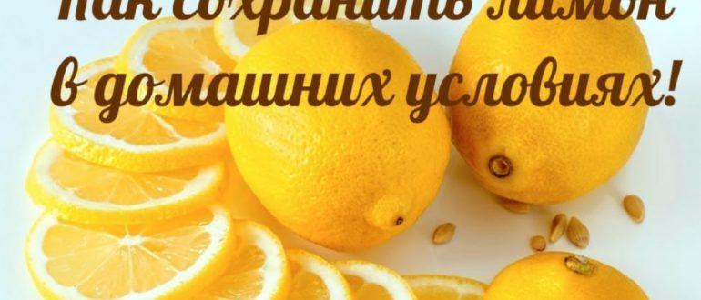 как хранить лимон