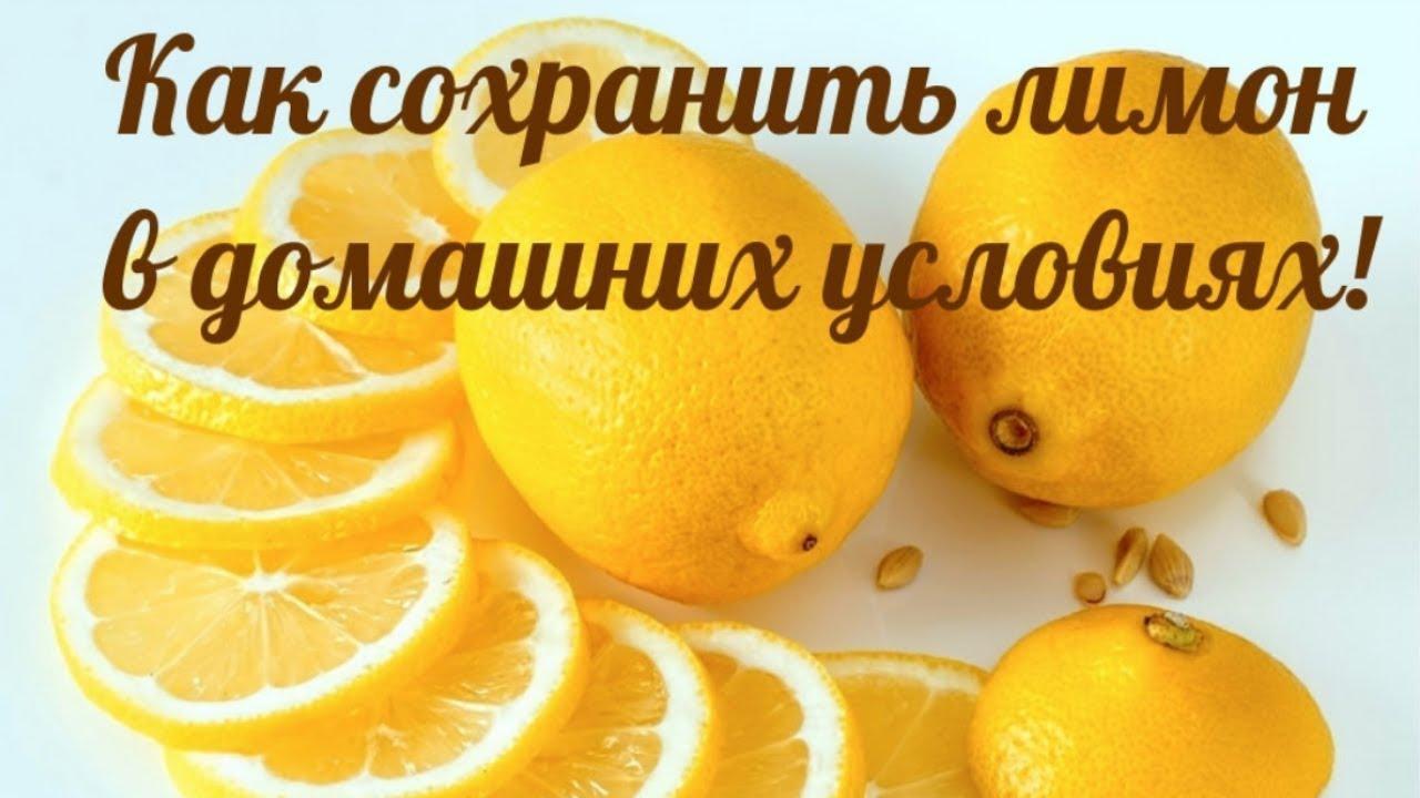 Как хранить нарезанный лимон